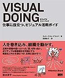 VISUAL DOING 仕事に役立つ、ビジュアル活用ガイド