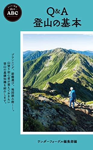 ヤマケイ新書 山のABC Q&A 登山の基本