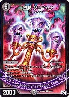 デュエルマスターズ新4弾/DMRP-04魔/49/C/堕魔 グリギャン