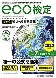 2020年版 環境社会検定試験eco検定公式過去・摸擬問題集