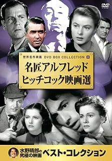 名匠 アルフレッド・ヒッチコック 映画選 DVD10枚組 10PD-408