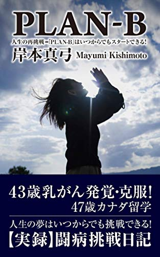 pulanbii: jinseinosaichousenhapuranbiihaitukarademosutaatodekiru (aikarazushuppan) (Japanese Edition)