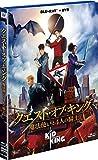 クエスト・オブ・キング 魔法使いと4人の騎士 2枚組ブルーレイ&DVD [Blu-ray]
