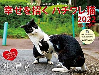 2022 幸せを招くハチワレ猫カレンダー