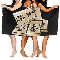 将棋 駒 バスタオル 大判 家庭用 ふわふわ 柔らかい スポーツタオル ビーチタオル 人気 おしゃれ 特大サイズ 80 X 130cm 1枚
