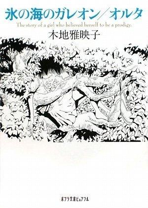 氷の海のガレオン/オルタ (ポプラ文庫ピュアフル)