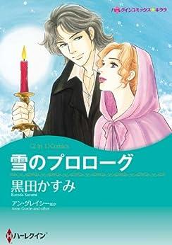 [黒田 かすみ, アン・グレイシー]の雪のプロローグ/ 誓いのキスを奪われて (ハーレクインコミックス)