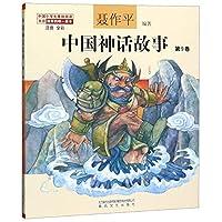 中国神话故事(第9卷注音全彩)