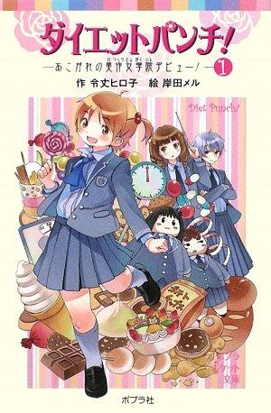 ダイエットパンチ!(1)あこがれの美作女学院デビュー! (ポプラポケット文庫)