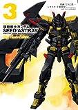 機動戦士ガンダムSEED ASTRAY Re: Master Edition(3) (角川コミックス・エース)