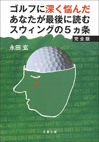 ゴルフに深く悩んだあなたが最後に読むスウィングの5ヵ条 完全版 (文春文庫)