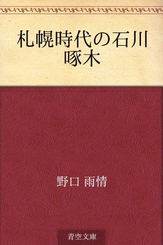 札幌時代の石川啄木