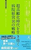超高齢化時代を生き抜く病院経営10の戦略 (経営者新書)