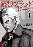 銀狼ブラッドボーン(1) (裏少年サンデーコミックス)