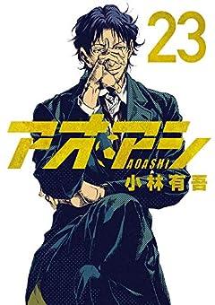アオアシ (23) (ビッグコミックス)