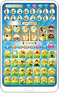 Islamic Holy Quran educational Pad Toy In english and Arabic