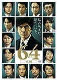 64-ロクヨン-前編 通常版DVD[DVD]