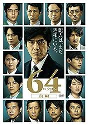 【動画】64 ロクヨン 前編