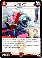 デュエルマスターズDMBD-03/超メガ盛りプレミアム7デッキ 集結!! 炎のJ・O・Eカーズ/BD-03/15/C/カメライフ