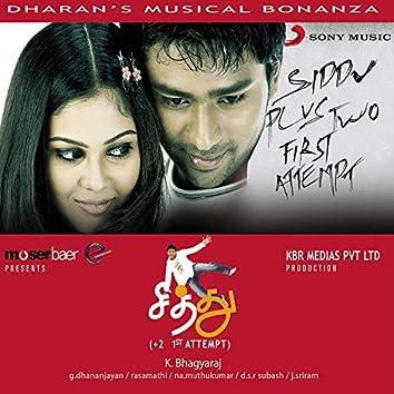 Siddu + 2 First Attempt (Original Motion Picture Soundtrack)
