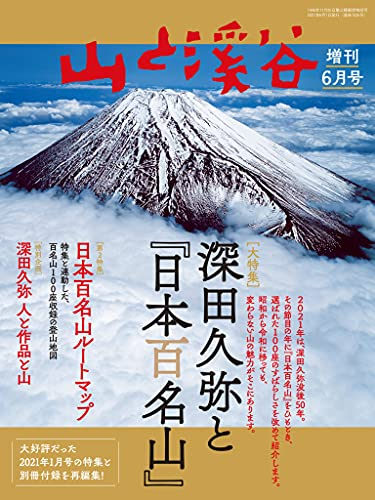 山と溪谷 2021年 増刊6月号 深田久弥と『日本百名山』