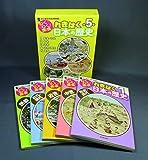 わくわく! 探検 れきはく日本の歴史 (全5巻セット)