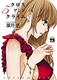 CROSS and CRIME (クロスアンドクライム) 5 (ヤングチャンピオン・コミックス)