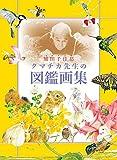 熊田千佳慕 クマチカ先生の図鑑画集