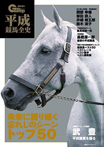 週刊Gallop(ギャロップ) 臨時増刊 平成競馬全史 2019/10/01 (2019-10-01) [雑誌]