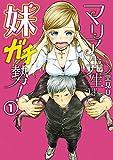 マリア先生は妹ガチ勢! 1巻 (デジタル版ヤングガンガンコミックス)