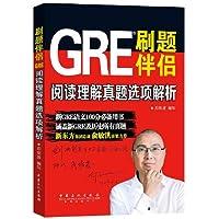 刷题伴侣 GRE阅读理解真题选项解析
