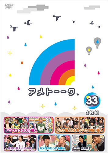アメトーーク! DVD 33 (特典なし)