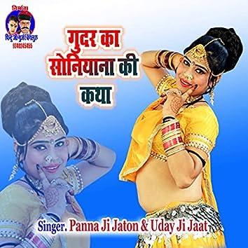 Gudar Ka Soniyana Ki Katha (Rajasthani)