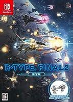 R-TYPE FINAL 2 限定版 - Switch (【Amazon.co.jp限定特典】オリジナルデカールDLC(段ボール) 配信)