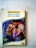 囚われの花嫁 (1984年) (シルエットインティメットモーメント)