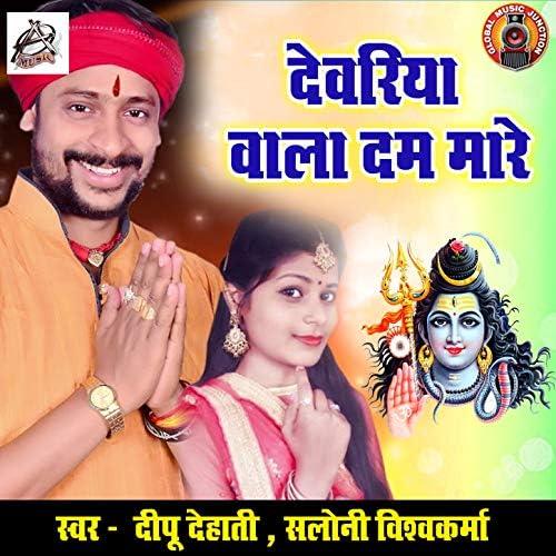 Dipu Dehati & Saloni Vishwakarma