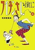 フイチンさん 復刻愛蔵版 (上) (ビッグコミックススペシャル)