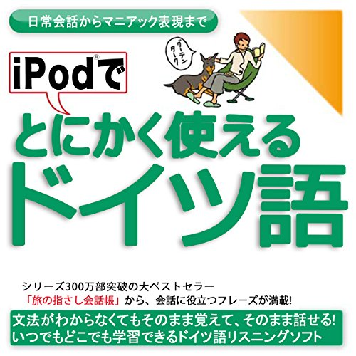 『iPodでとにかく使えるドイツ語ー日常会話からマニアック表現まで』のカバーアート