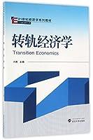 转轨经济学