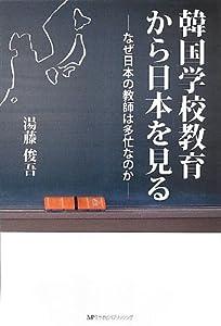 韓国学校教育から日本を見る-なぜ日本の教師は多忙なのか-