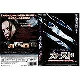 ウェス・クレイヴン's カースド [レンタル落ち] [DVD] image