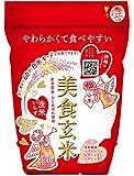 ミツハシライス 美食玄米(900g)