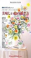 美味しい絵の描き方 (画材料理ブックシリーズHOW TO DRAW)