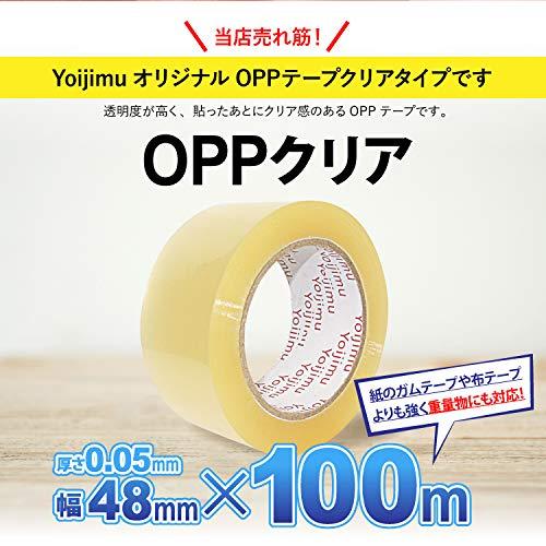 OPPテープ50巻セット透明幅48mm×長さ100m×厚さ0.05mm