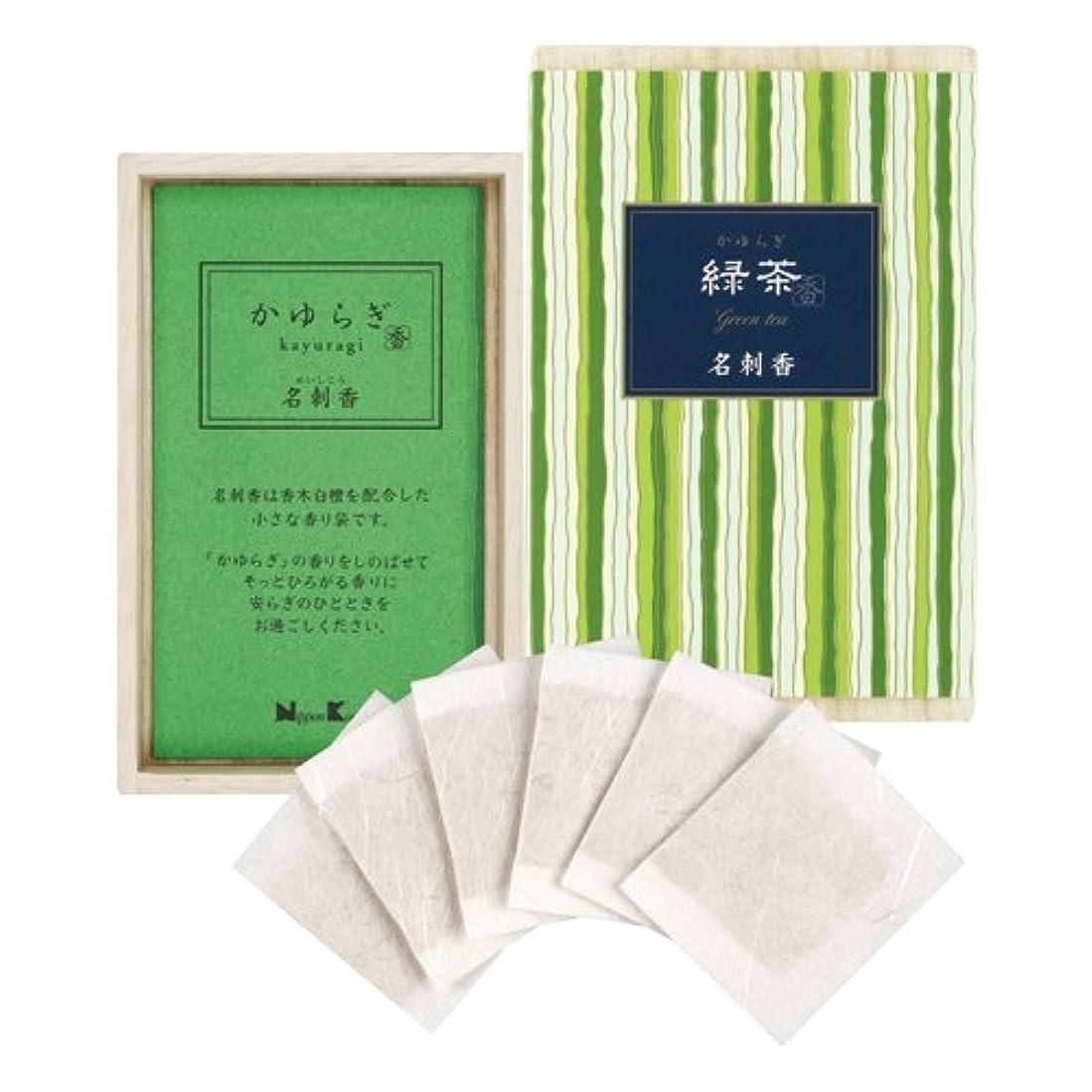 受付ブリリアント刺しますかゆらぎ 緑茶 名刺香 桐箱 6入
