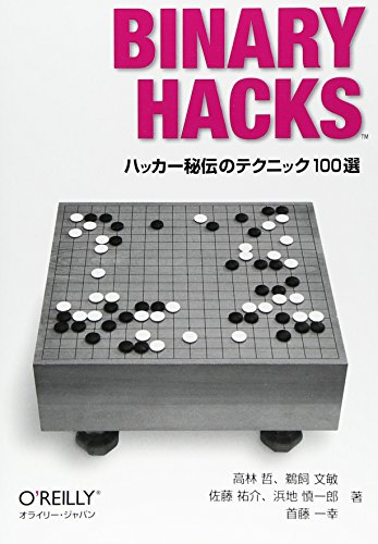 Binary Hacks ―ハッカー秘伝のテクニック100選の詳細を見る