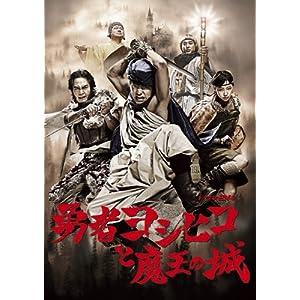 """勇者ヨシヒコと魔王の城 DVD-BOX(5枚組)"""""""