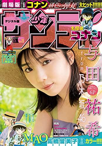 週刊少年サンデー 2021年21号(2021年4月21日発売) [雑誌]