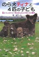 のら犬ティナと4匹の子ども―覚えていますか?耳を切られた子犬の事件 (ドキュメンタル童話・犬シリーズ)