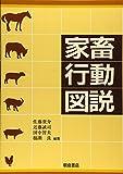 家畜行動図説